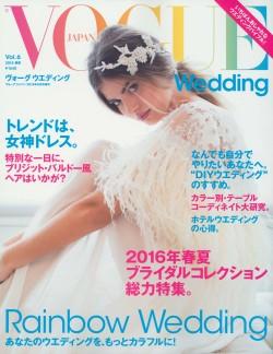 VOGUE Wedding Vol.6 2015春夏