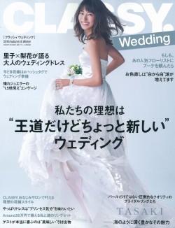 CLASSY. Wedding 2016秋冬号