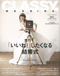 CLASSY. Wedding 2017秋冬号