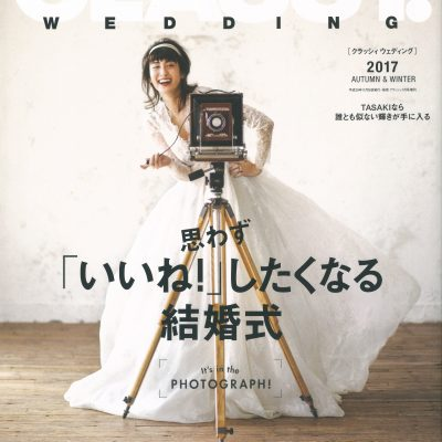 CLASSY. Wedding 2017秋冬
