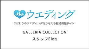 The ウェディング GALLERIA COLLECTION